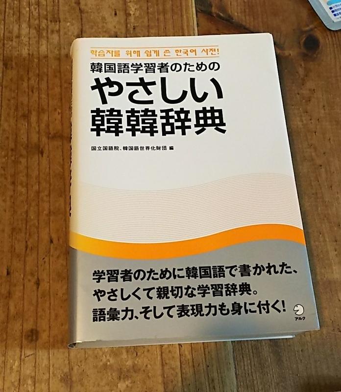 やさしい韓韓辞典